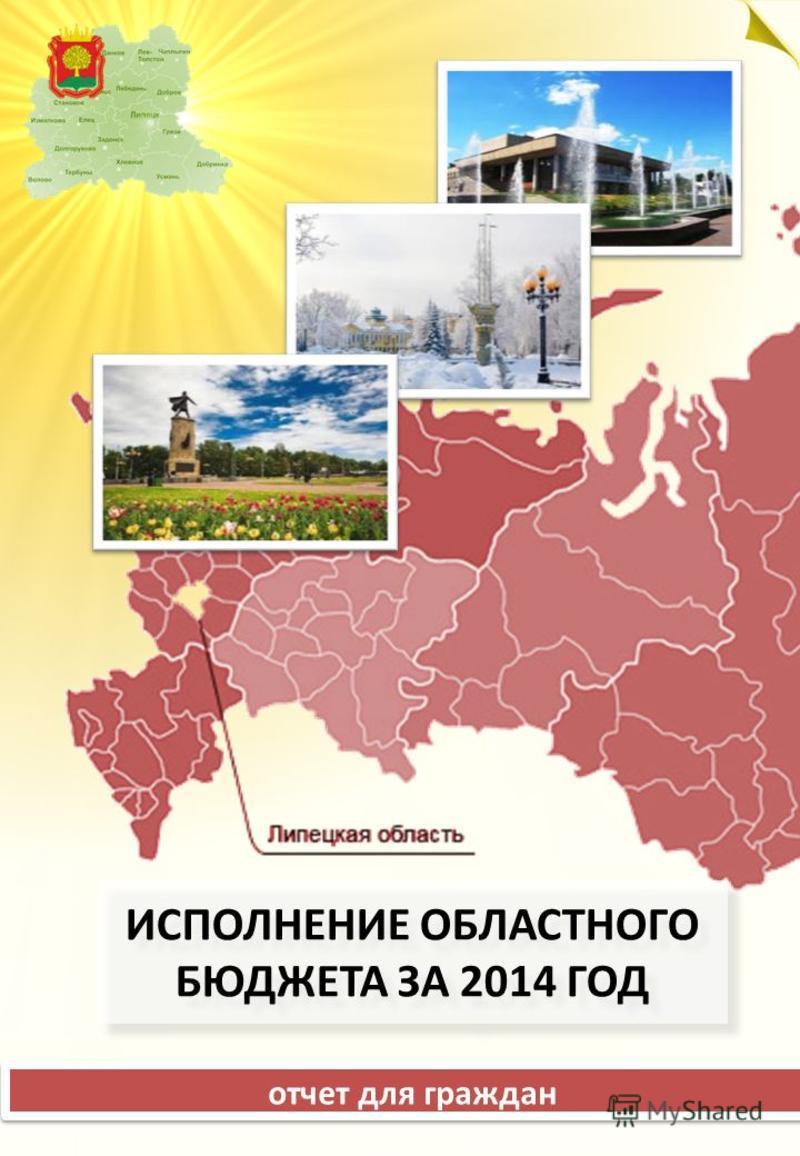 ИСПОЛНЕНИЕ ОБЛАСТНОГО БЮДЖЕТА ЗА 2014 ГОД отчет для граждан