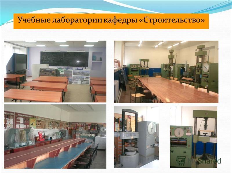 Учебные лаборатории кафедры «Строительство»
