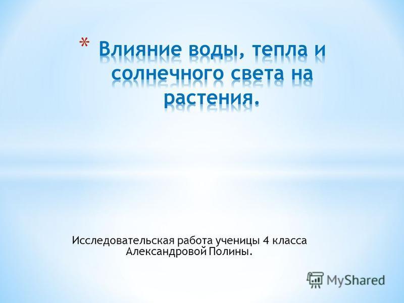 Выполнила Исследовательская работа ученицы 4 класса Александровой Полины.