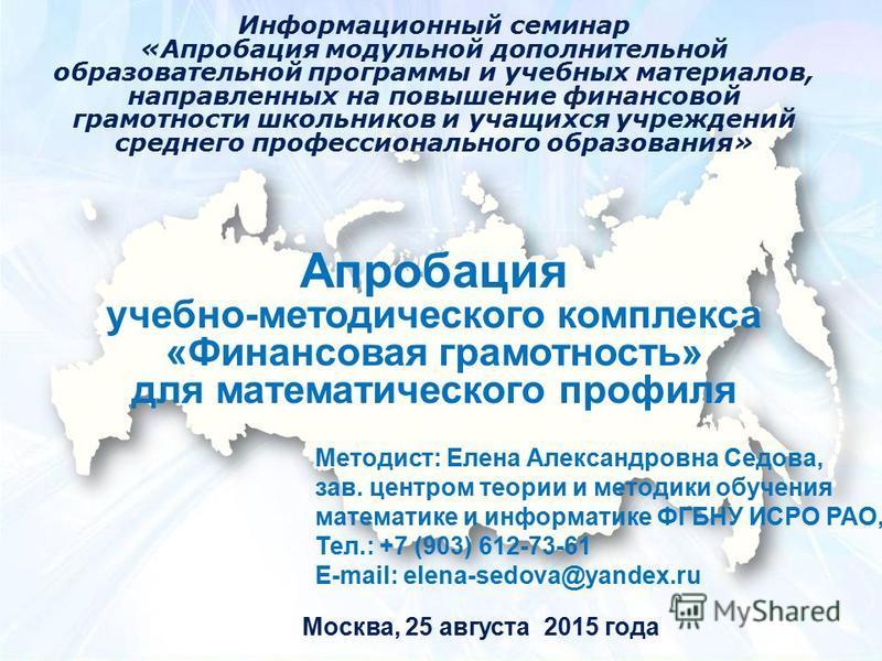 Учимся для жизни 1 Москва 7 декабря 2010 года Образец заголовка 1 Российская академия образования Москва, 25 августа 2015 года Апробация учебно-методического комплекса «Финансовая грамотность» для математического профиля Информационный семинар «Апроб