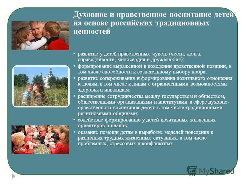 Духовное и нравственное воспитание детей на основе российских традиционных ценностей развитие у детей нравственных чувств (чести, долга, справедливости, милосердия и дружелюбия); формирование выраженной в поведении нравственной позиции, в том числе с