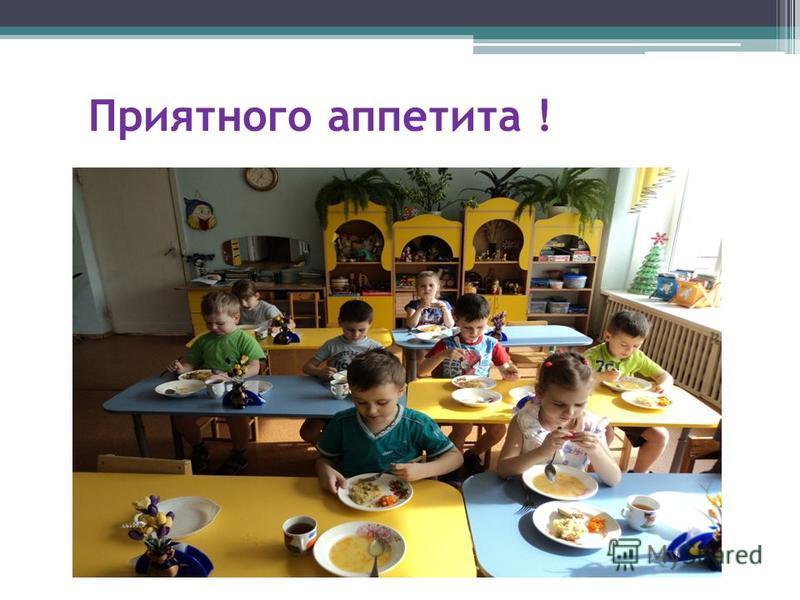 Приятного аппетита !