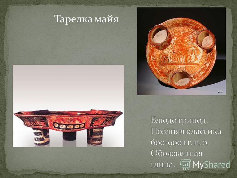 Тарелка майя