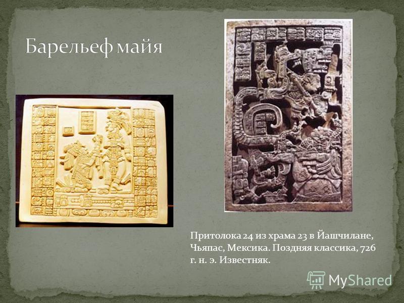 Притолока 24 из храма 23 в Йашчилане, Чьяпас, Мексика. Поздняя классика, 726 г. н. э. Известняк.