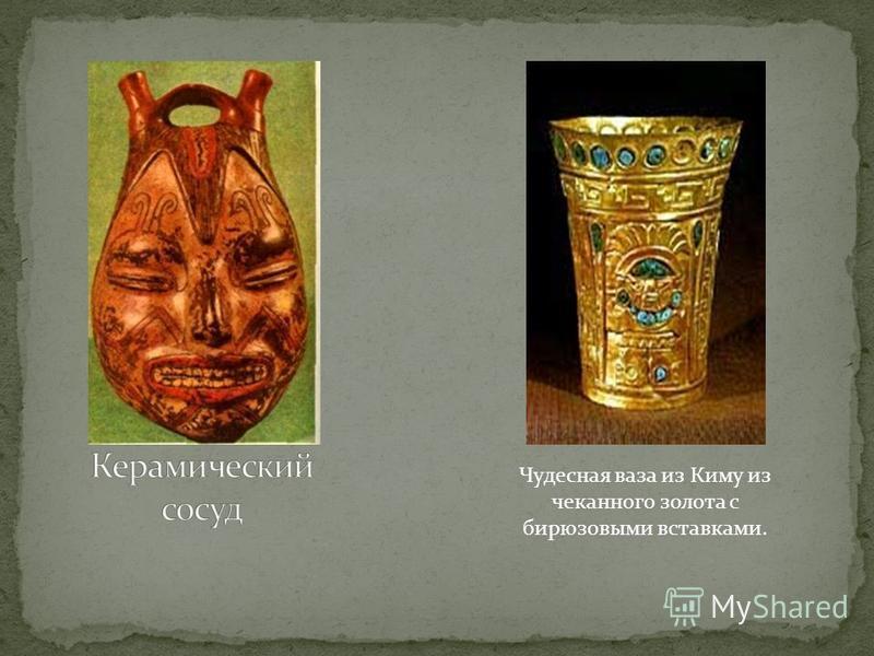 Чудесная ваза из Киму из чеканного золота с бирюзовыми вставками.