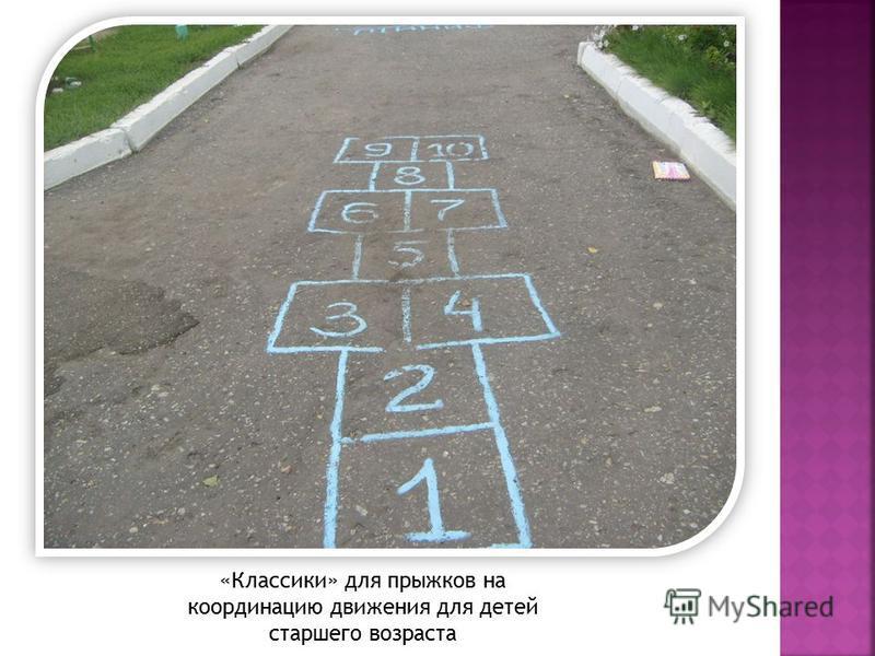 «Классики» для прыжков на координацию движения для детей старшего возраста