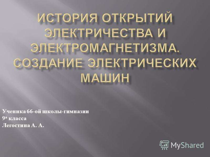 Ученика 66- ой школы - гимназии 9 а класса Легостина А. А.