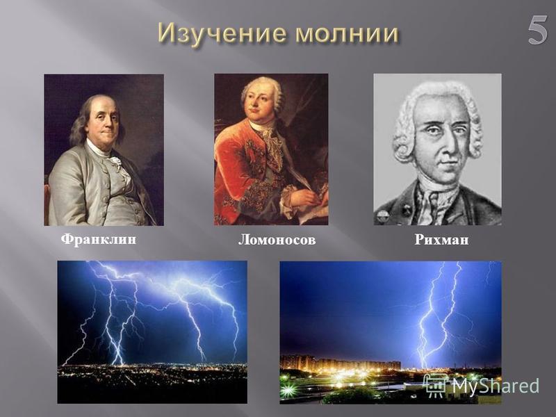 Франклин Ломоносов Рихман