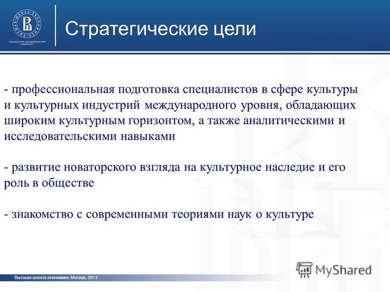 Высшая школа экономики, Москва, 2013 Стратегические цели фото - профессиональная подготовка специалистов в сфере культуры и культурных индустрий международного уровня, обладающих широким культурным горизонтом, а также аналитическими и исследовательск
