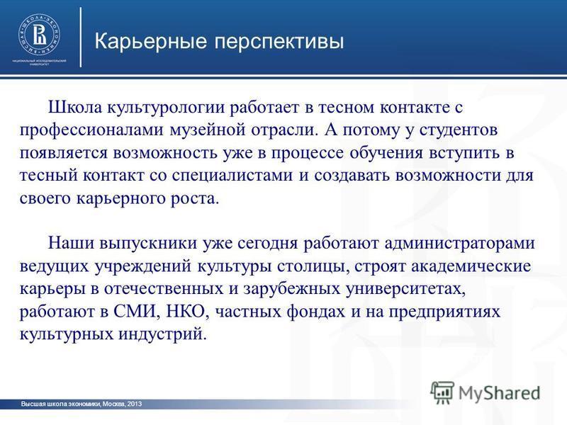 Высшая школа экономики, Москва, 2013 Карьерные перспективы фото Школа культурологии работает в тесном контакте с профессионалами музейной отрасли. А потому у студентов появляется возможность уже в процессе обучения вступить в тесный контакт со специа