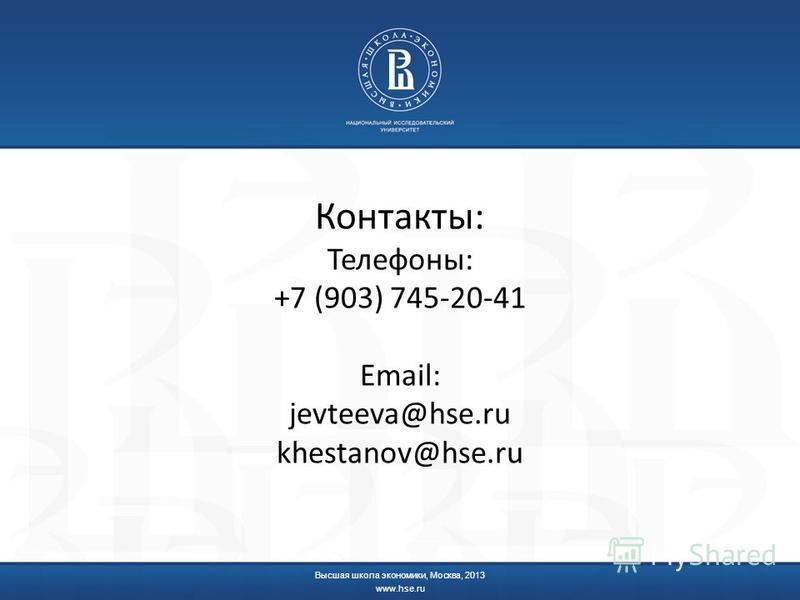 Контакты: Телефоны: +7 (903) 745-20-41 Email: jevteeva@hse.ru khestanov@hse.ru Высшая школа экономики, Москва, 2013 www.hse.ru
