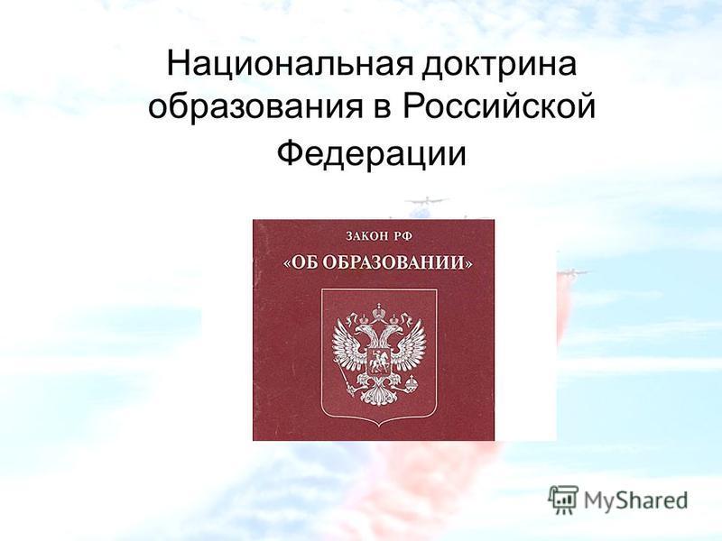Национальная доктрина образования в Российской Федерации