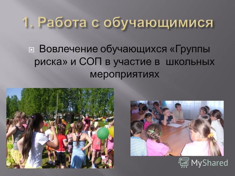 Вовлечение обучающихся «Группы риска» и СОП в участие в школьных мероприятиях