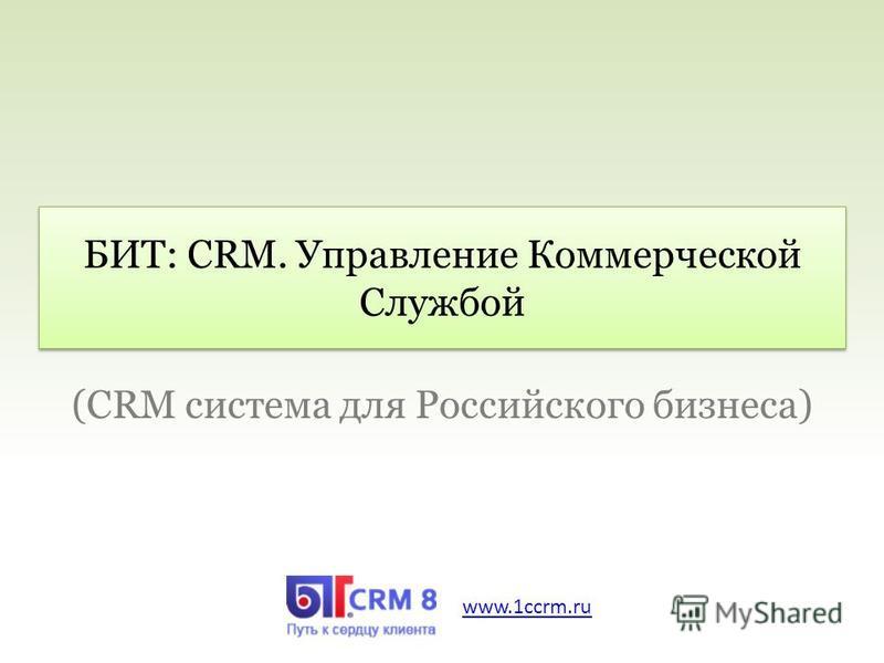 БИТ: CRM. Управление Коммерческой Службой (CRM система для Российского бизнеса) www.1ccrm.ru
