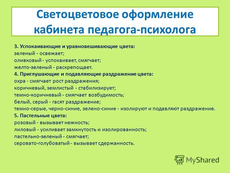 3. Успокаивающие и уравновешивающие цвета: зеленый - освежает; оливковый - успокаивает, смягчает; желто-зеленый - раскрепощает. 4. Приглушающие и подавляющие раздражение цвета: охра - смягчает рост раздражения; коричневый, землистый - стабилизирует;