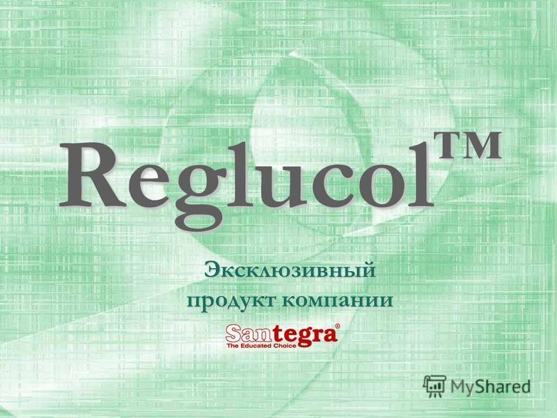 Reglucol Эксклюзивный продукт компании