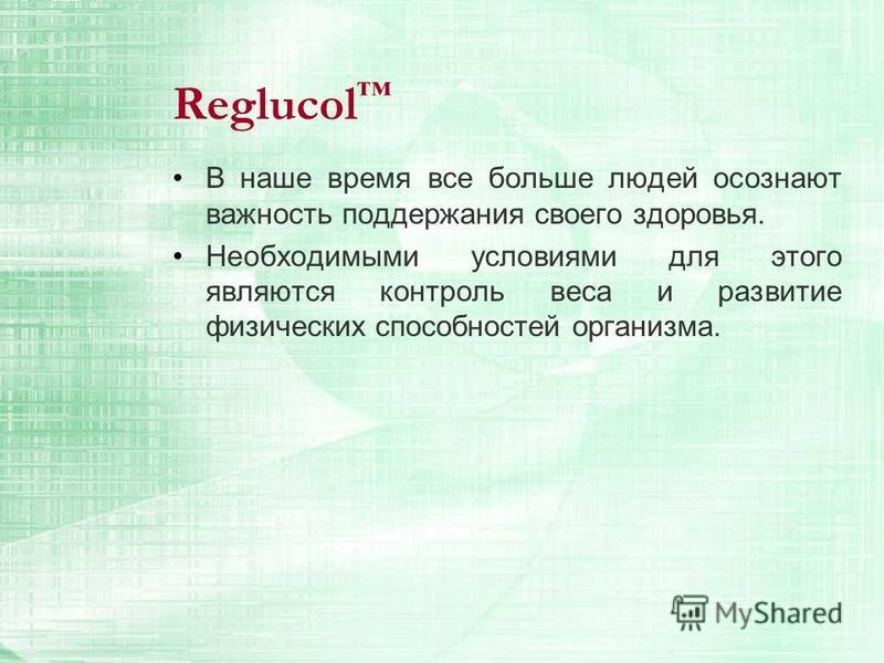 Reglucol В наше время все больше людей осознают важность поддержания своего здоровья. Необходимыми условиями для этого являются контроль веса и развитие физических способностей организма.