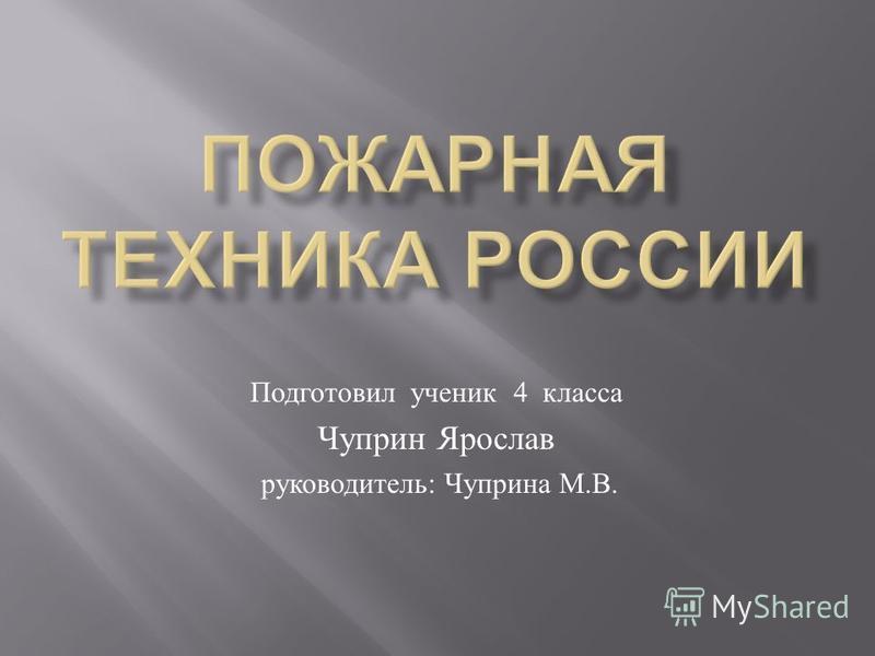 Подготовил ученик 4 класса Чуприн Ярослав руководитель : Чуприна М. В.