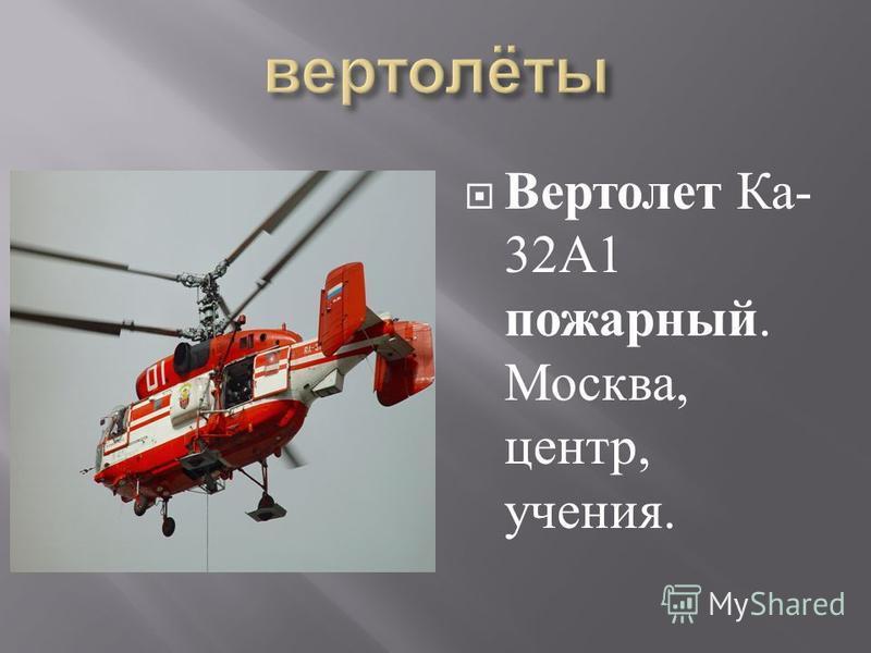 Вертолет Ка - 32 А 1 пожарный. Москва, центр, учения.
