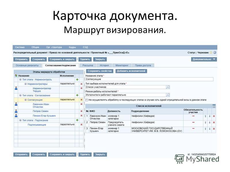 Карточка документа. Маршрут визирования.