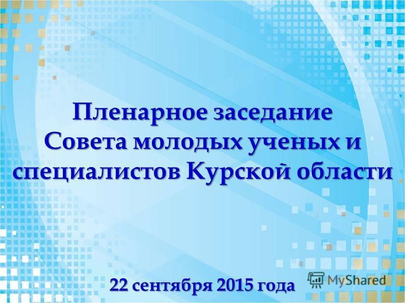 Пленарное заседание Совета молодых ученых и специалистов Курской области 22 сентября 2015 года