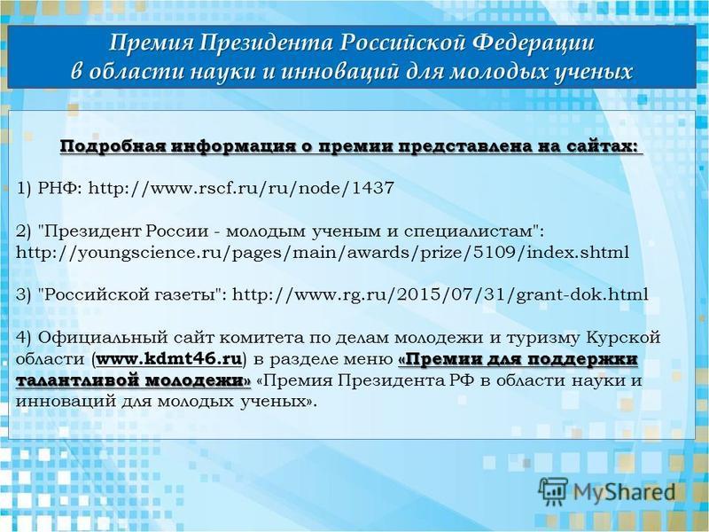Подробная информация о премии представлена на сайтах: Подробная информация о премии представлена на сайтах: 1) РНФ: http://www.rscf.ru/ru/node/1437 2)