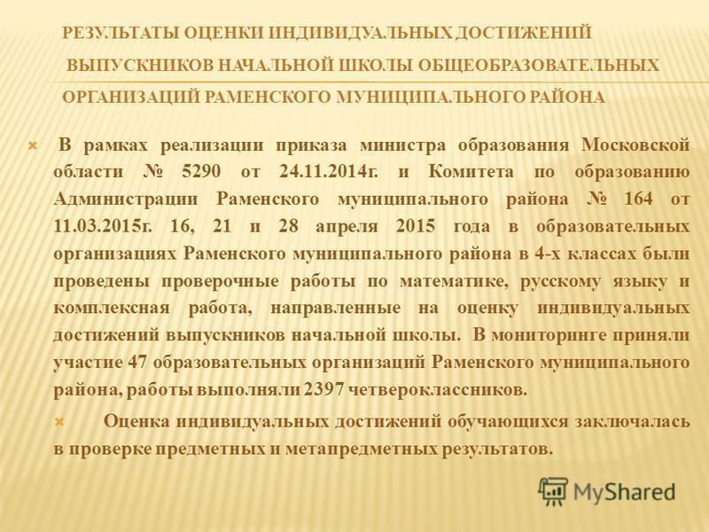 РЕЗУЛЬТАТЫ ОЦЕНКИ ИНДИВИДУАЛЬНЫХ ДОСТИЖЕНИЙ ВЫПУСКНИКОВ НАЧАЛЬНОЙ ШКОЛЫ ОБЩЕОБРАЗОВАТЕЛЬНЫХ ОРГАНИЗАЦИЙ РАМЕНСКОГО МУНИЦИПАЛЬНОГО РАЙОНА В рамках реализации приказа министра образования Московской области 5290 от 24.11.2014 г. и Комитета по образован