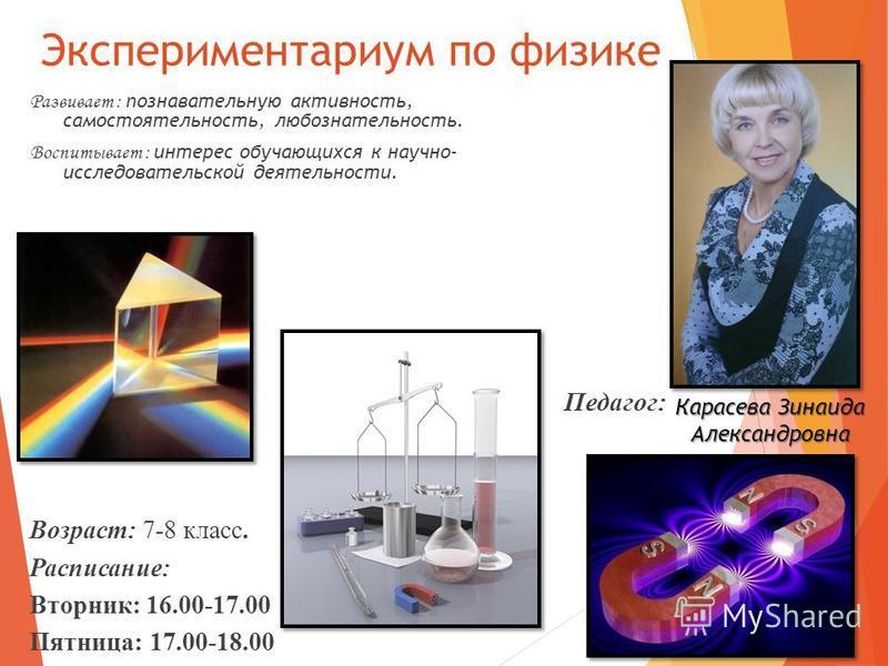 Экспериментариум по физике Развивает : познавательную активность, самостоятельность, любознательность. Воспитывает : интерес обучающихся к научно- исследовательской деятельности. Возраст: 7-8 класс. Расписание: Вторник: 16.00-17.00 Пятница: 17.00-18.