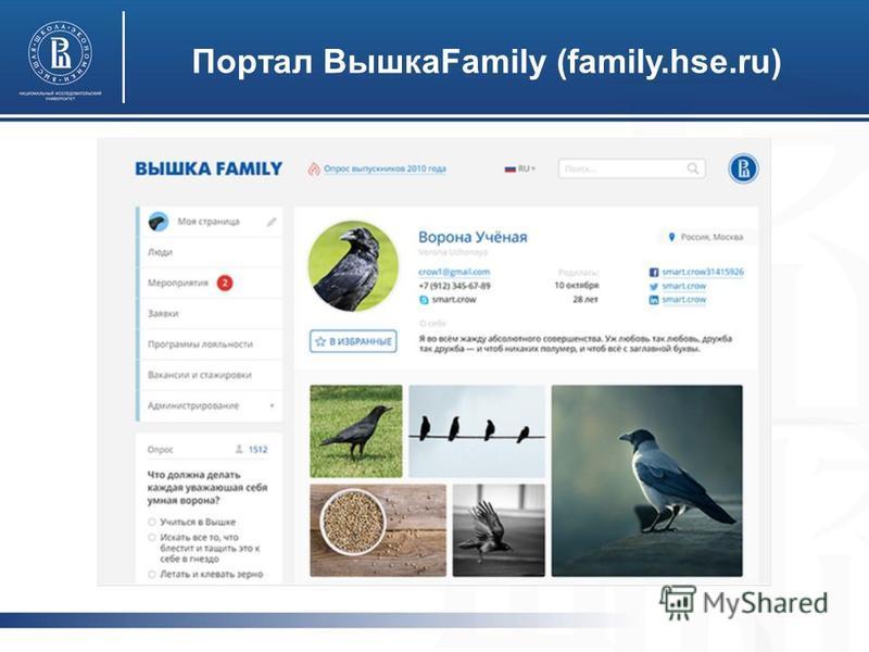 Портал ВышкаFamily (family.hse.ru)