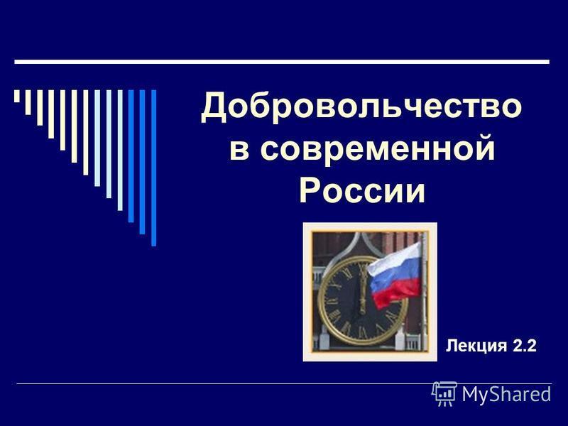 Добровольчество в современной России Лекция 2.2