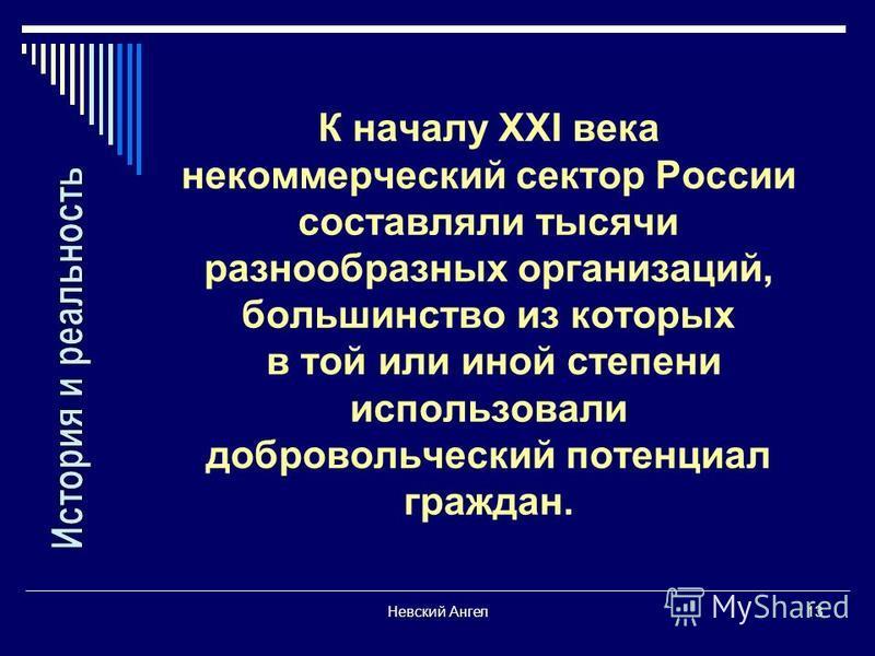 Невский Ангел 13 К началу XXI века некоммерческий сектор России составляли тысячи разнообразных организаций, большинство из которых в той или иной степени использовали добровольческий потенциал граждан.