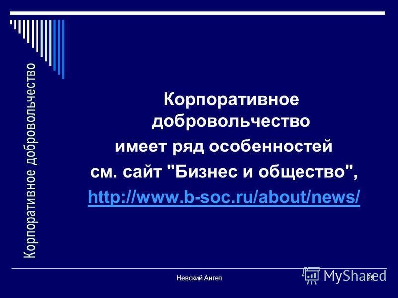 Невский Ангел 25 Корпоративное добровольчество имеет ряд особенностей см. сайт Бизнес и общество, http://www.b-soc.ru/about/news/