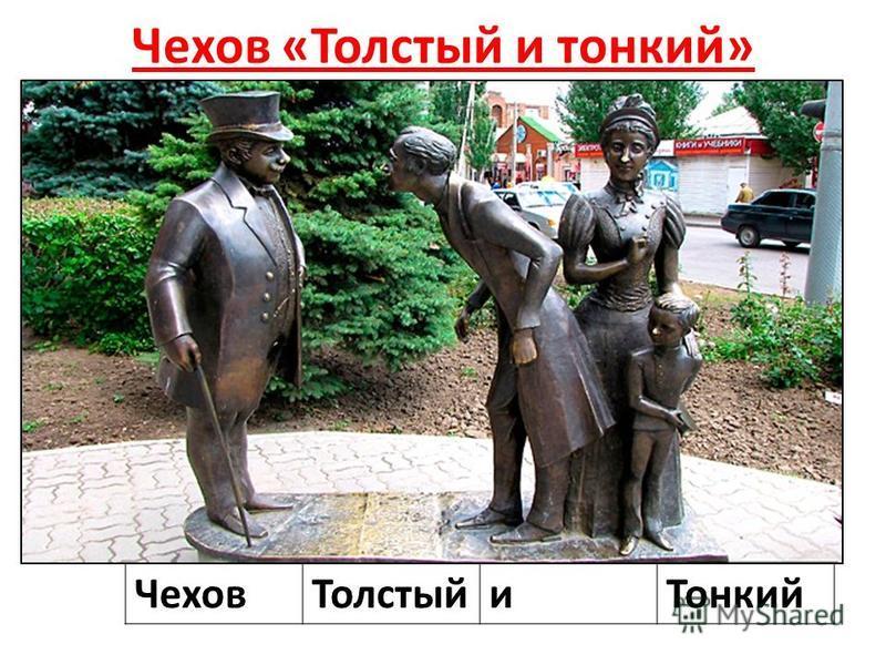Чехов «Толстый и тонкий» Чехов ТолстыйиТонкий Хо=ЧЕ Л=В