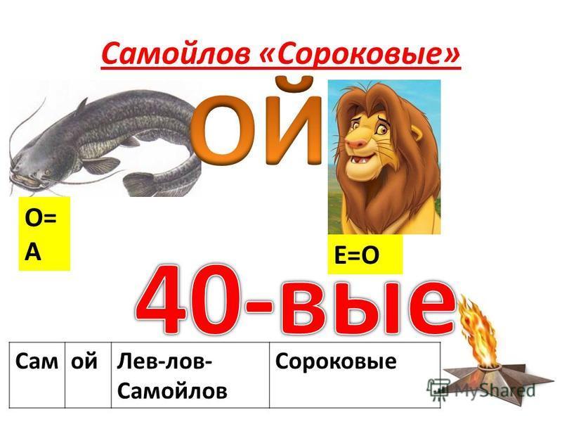 Самойлов «Сороковые» Самой Лев-лов- Самойлов Сороковые О= А Е=О
