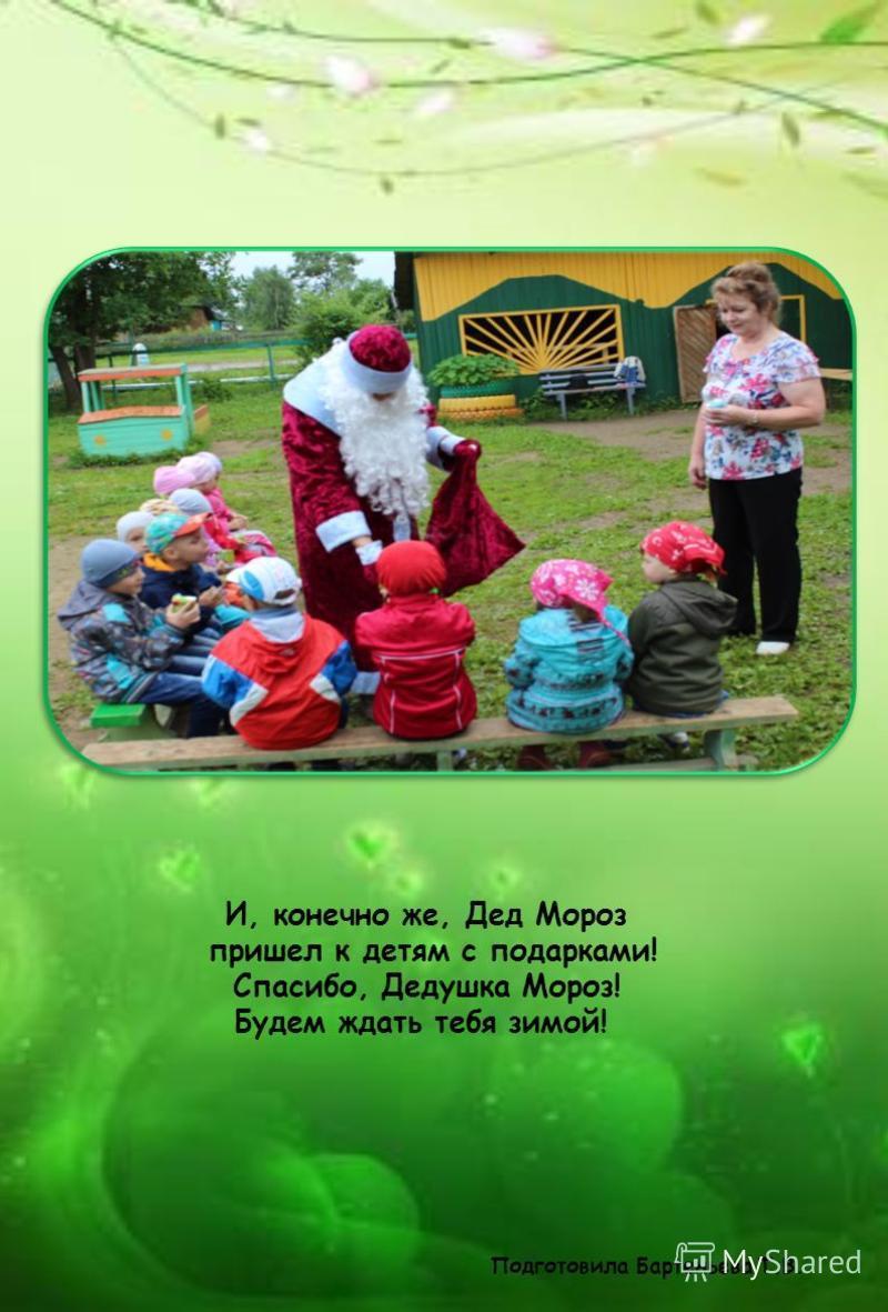 И, конечно же, Дед Мороз пришел к детям с подарками! Спасибо, Дедушка Мороз! Будем ждать тебя зимой! Подготовила Бартеньева Т.В.