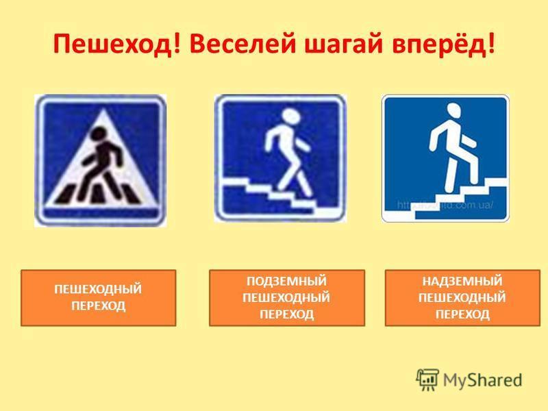 Пешеход! Веселей шагай вперёд! ПЕШЕХОДНЫЙ ПЕРЕХОД ПОДЗЕМНЫЙ ПЕШЕХОДНЫЙ ПЕРЕХОД НАДЗЕМНЫЙ ПЕШЕХОДНЫЙ ПЕРЕХОД