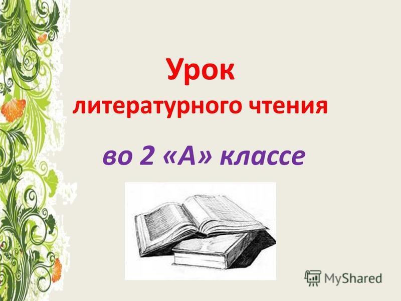 Урок литературного чтения во 2 «А» классе