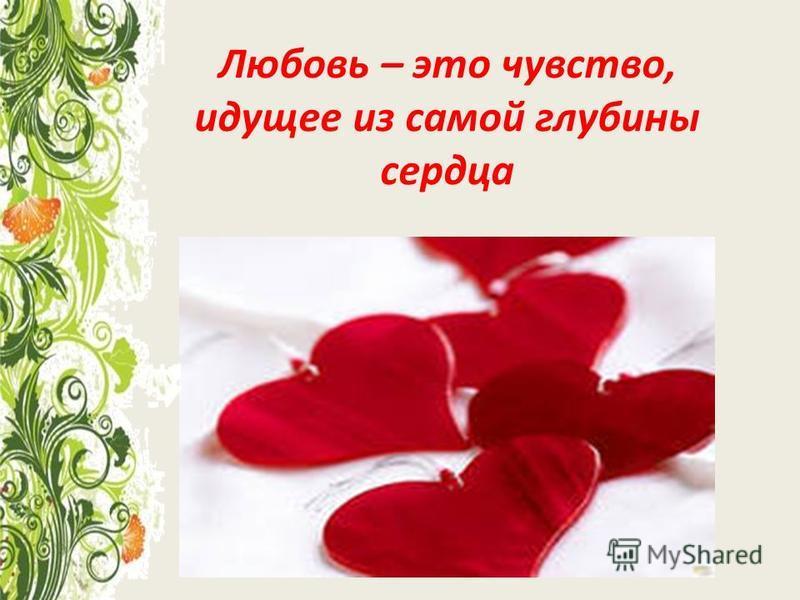 Любовь – это чувство, идущее из самой глубины сердца
