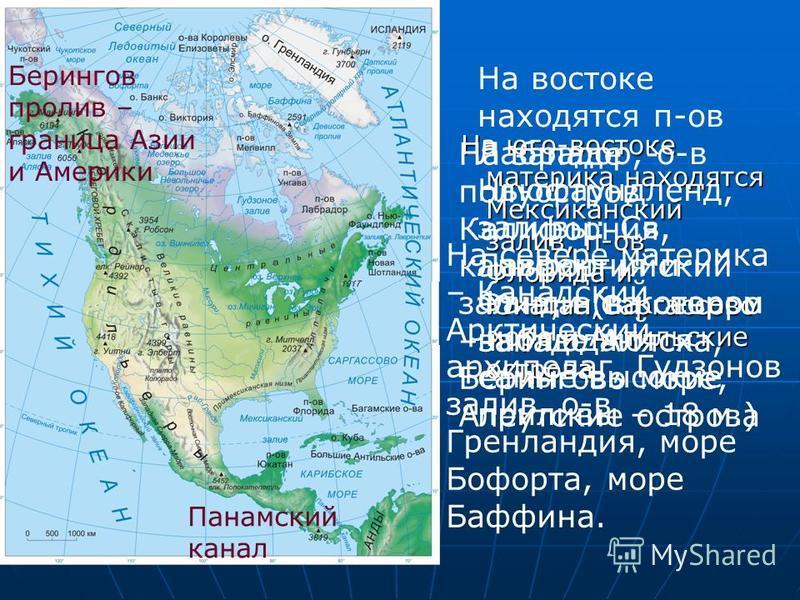 м. Мерчисон М. Принца Уэльского М. Сент- Чарльз М. Марьято 7 тыс. км 5 тыс. км Тихий океан Атлантический океан Сев. Ледовитый океан