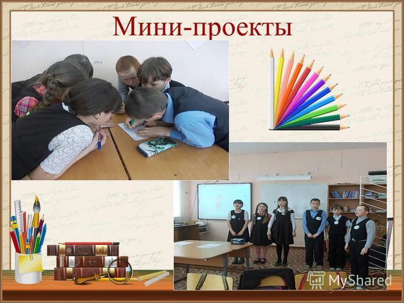 Мини-проекты