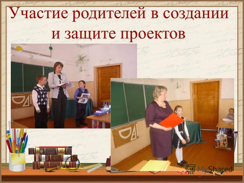 Участие родителей в создании и защите проектов