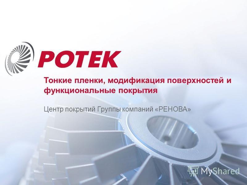 Центр покрытий Группы компаний «РЕНОВА» Тонкие пленки, модификация поверхностей и функциональные покрытия