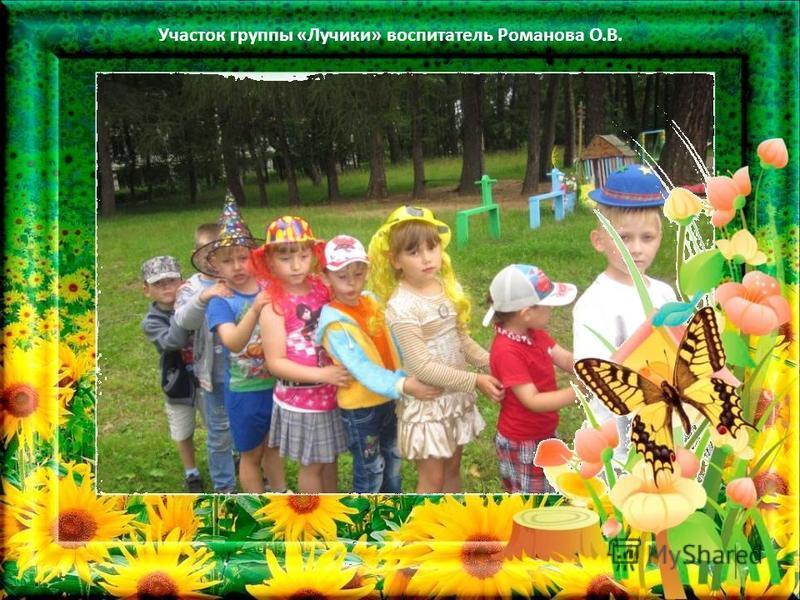 Участок группы «Лучики» воспитатель Романова О.В.