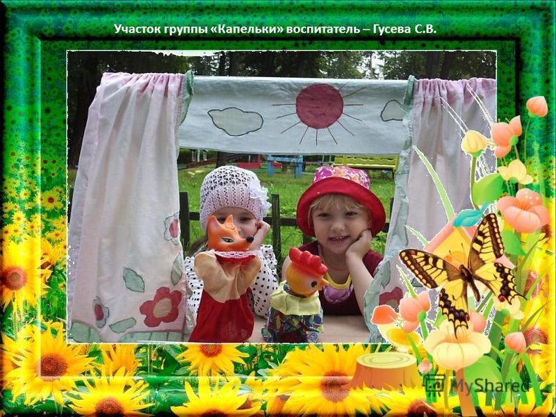 Участок группы «Капельки» воспитатель – Гусева С.В.