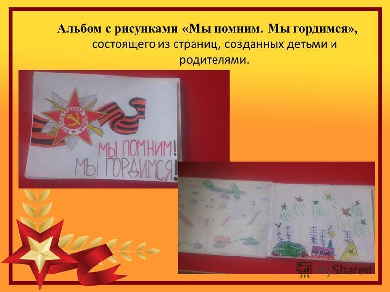 Альбом с рисунками «Мы помним. Мы гордимся», состоящего из страниц, созданных детьми и родителями.