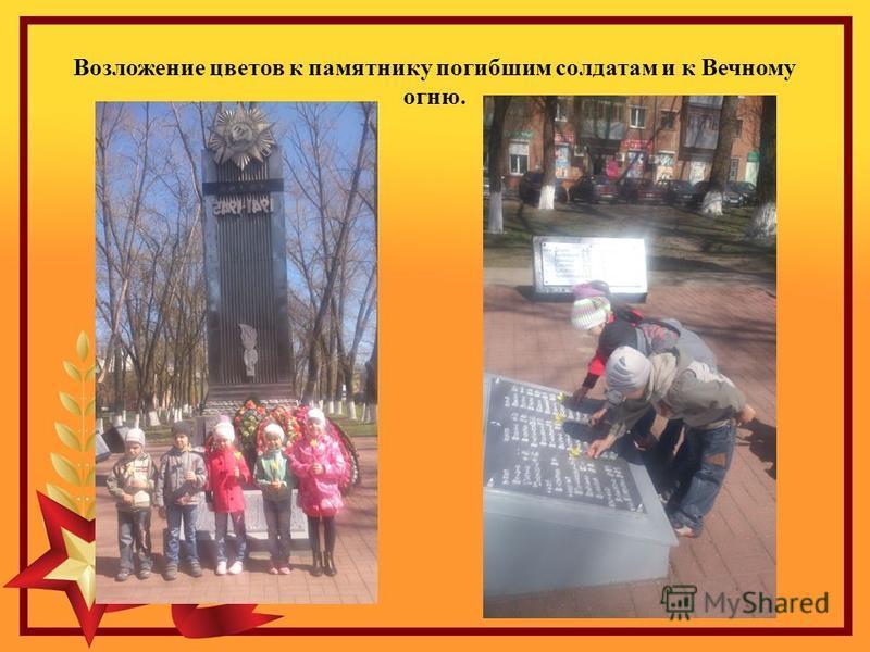 Возложение цветов к памятнику погибшим солдатам и к Вечному огню.