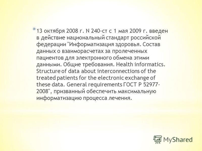 * 13 октября 2008 г. N 240-ст с 1 мая 2009 г. введен в действие национальный стандарт российской федерации