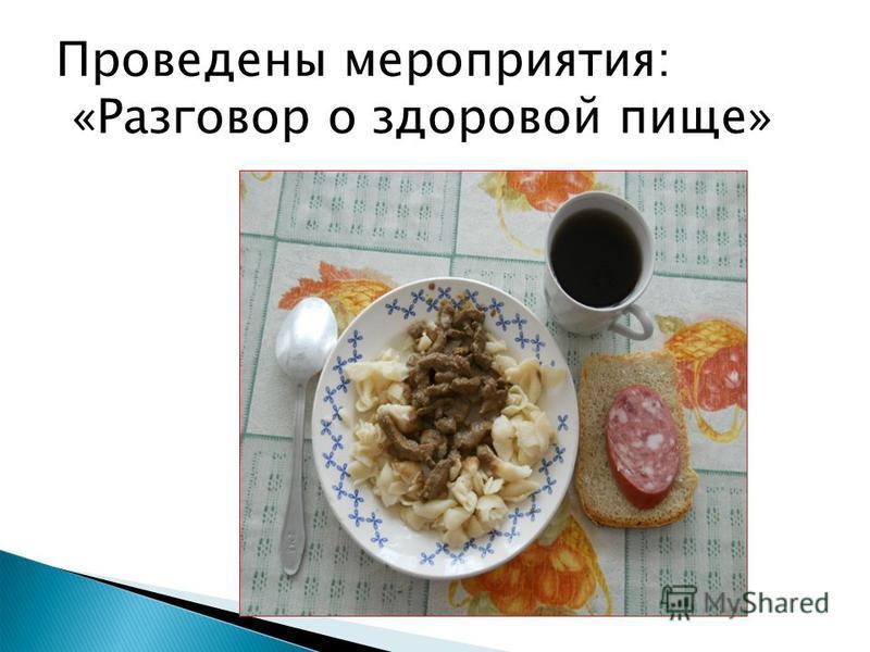 Проведены мероприятия: «Разговор о здоровой пище»