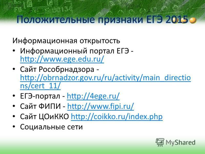 Информационная открытость Информационный портал ЕГЭ - http://www.ege.edu.ru/ http://www.ege.edu.ru/ Сайт Рособрнадзора - http://obrnadzor.gov.ru/ru/activity/main_directio ns/cert_11/ http://obrnadzor.gov.ru/ru/activity/main_directio ns/cert_11/ ЕГЭ-п
