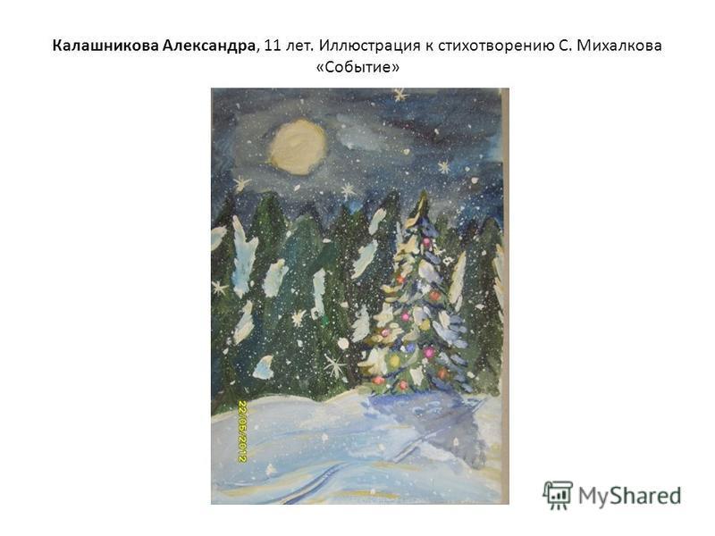 Калашникова Александра, 11 лет. Иллюстрация к стихотворению С. Михалкова «Событие»